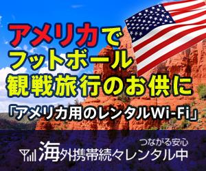 アメリカ用のWi-Fiレンタルなら海外携帯続々レンタル中